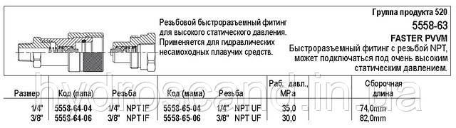 Резьбовой быстроразъемный фитинг, 5558-63
