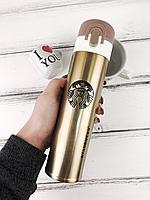 Термос Starbucks