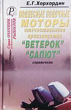 """Подвесные лодочные моторы """"ВЕТЕРОК""""  """"САЛЮТ"""" Е. Г. Хорхордин"""