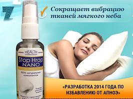 Stop Hrap Nano (спрей от храпа)