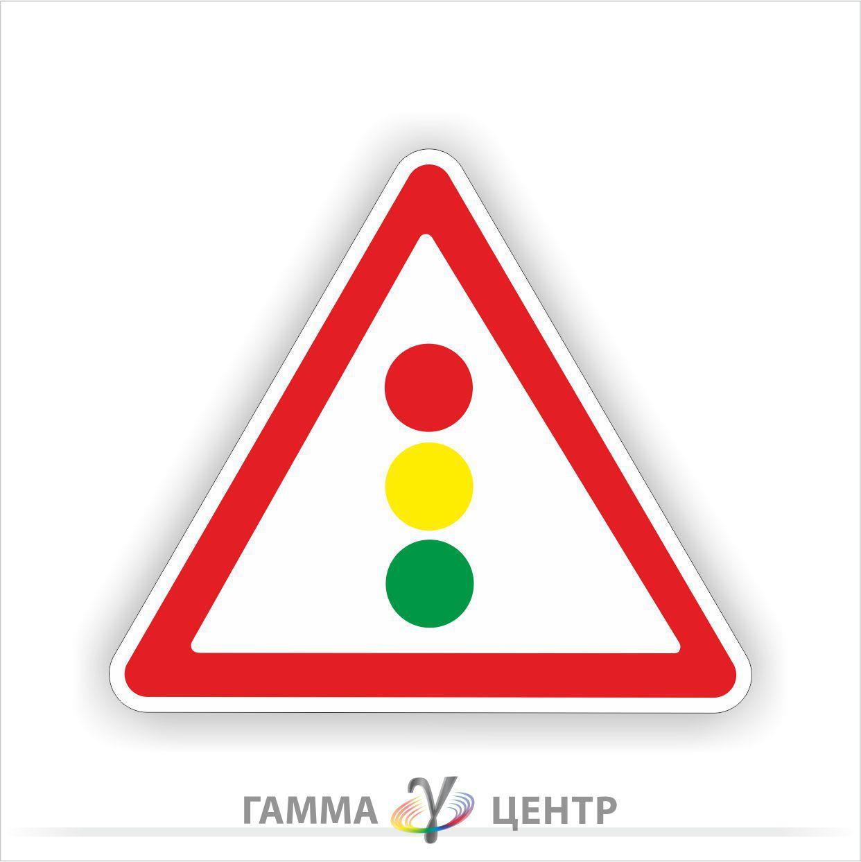 Дорожній знак 1.24. Світлофорне регулювання