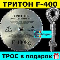 ПОИСКОВЫЙ МАГНИТ  F-400 ТРИТОН Односторонний Сила: 500кг ⭐ + ТРОС в ПОДАРОК! + БЕСПЛАТНАЯ ДОСТАВКА