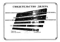 """Свидетельство дилера компании """"АНТЕЙ"""", Россия"""