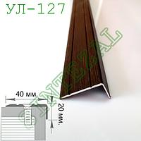 Ламинированный алюминиевый уголок для ступеней, 20х40 мм.