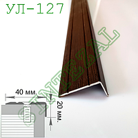 Ламинированный алюминиевый уголок для ступеней SINTEZAL® УЛ-127L, 20х40 мм., фото 1