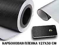3D виниловая карбоновая пленка 127х30 см