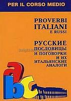 Proverbi italiani e russi / Русские пословицы и поговорки   Константинова   Каро
