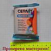 """Полимерная глина """"CERNIT"""" 56 гр, КОРАЛЛОВЫЙ"""