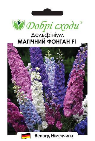 Дельфініум Магічний Фонтан F1, суміш 10шт (Веnary) ТМ Добрі Сходи, фото 2