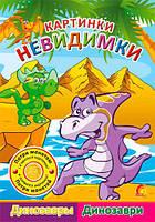 "Картинки-невидимки ""Динозаври"" 9789662830026 РУ (15)"