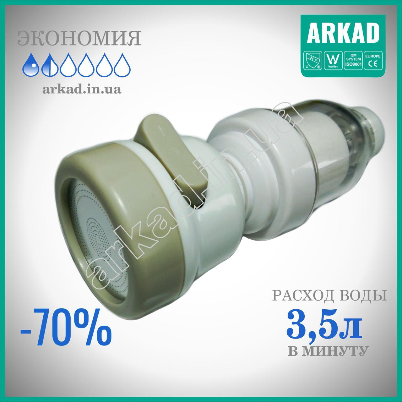 Насадка для смесителя - 3 режиа (+фильтр) - 3,5 л/мин