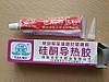 Теплопроводной клей Tian mu КТП 1,5 60г