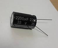 Т) Конденсатор Электролитический 2200мкф 25в