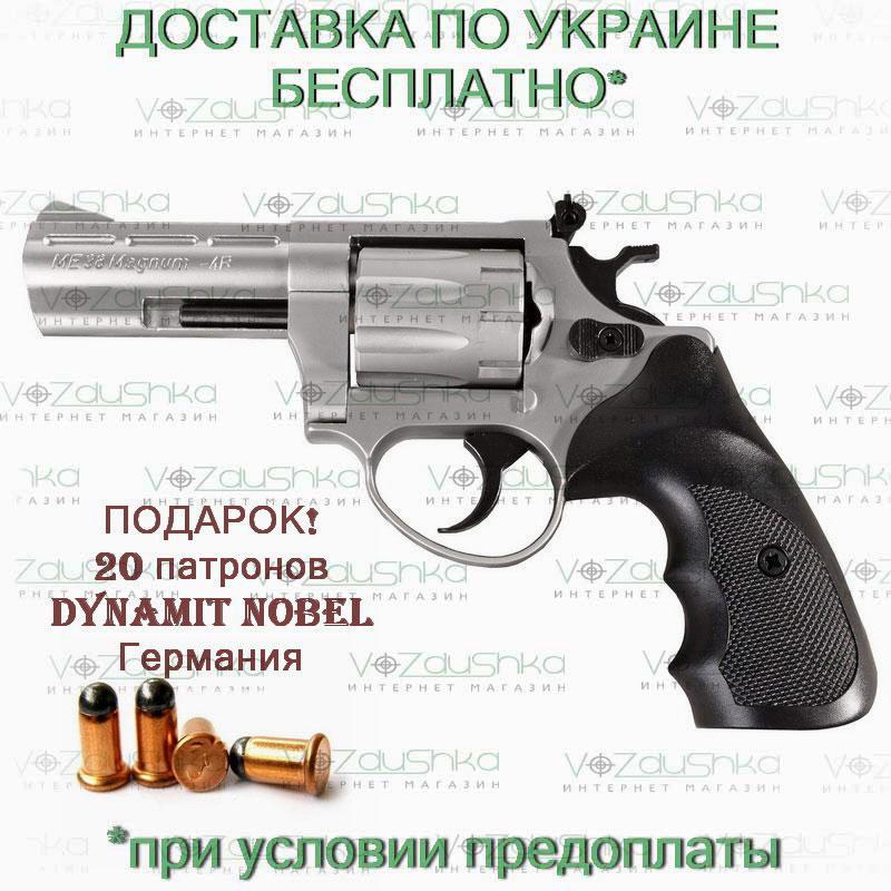 Револьвер me-38 magnum 4r никель
