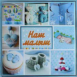 Фотоальбом Наш Малыш — Детский альбом для новорожденного с анкетой на русском и магнитными листами, 46 страниц