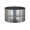 Муфта соединительная 150 мм из нержавеющей стали для дымохода «Версия Люкс»