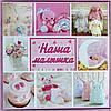 Фотоальбом Наш Малыш — Детский альбом для новорожденного с анкетой на русском и магнитными листами, 46 страниц Печатный рисунок, OULM, 28x31, Китай, Магнитные страницы, Розовый
