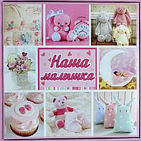 Фотоальбом Наш Малыш, детский альбом для новорожденного, анкета на русском, 22 стр Печатный рисунок, OULM, 28x31, Магнитные страницы, Розовый