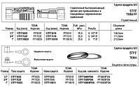 Герметичный быстроразъемный фитинг, 5TFF, фото 1