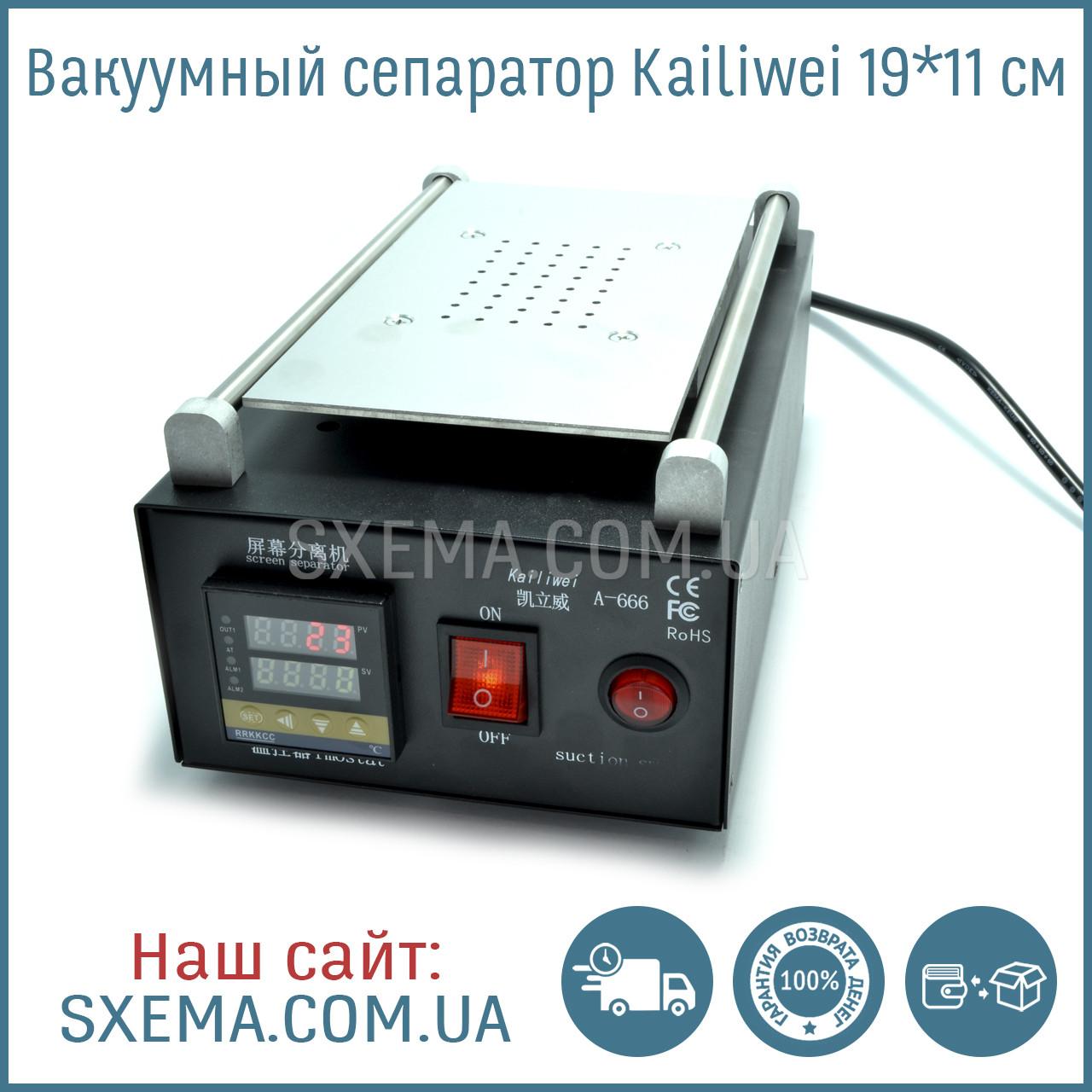 """Вакуумный сепаратор для дисплеев Kailiwei A-666 8.5"""" (19х11см) для разделения модуля, с компрессором"""