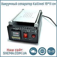 """Вакуумний сепаратор для дисплеїв Kailiwei A-666 8.5"""" (19х11см) для розділення модуля, з компресором, фото 1"""