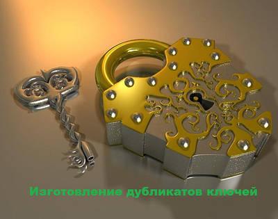 Изготовление дубликатов всех ключей