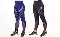 Лосины для фитнеса и йоги VSX 6475, 2 цвета: лайкра, размер 42-48