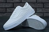 Мужские кеды Vans Old Skool all white. Живое фото (Реплика ААА+)