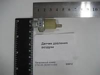 Датчик давления воздуха Валдай 2702.3829010
