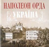 Наполеон Орда і Україна. Автори проекту – Павло Сачек, Ярослав Кравченко