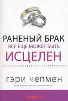 Раненый брак все еще может быть исцелен. Гэри Чепмен