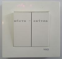 Выключатель 2-клавишный, крем, Viko Karre Карэ