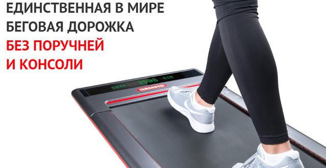 Беговая дорожка поможет сбросить лишний вес