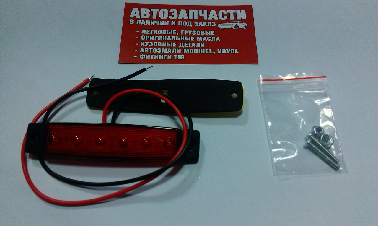 Фонарь габаритный LED 12В красный