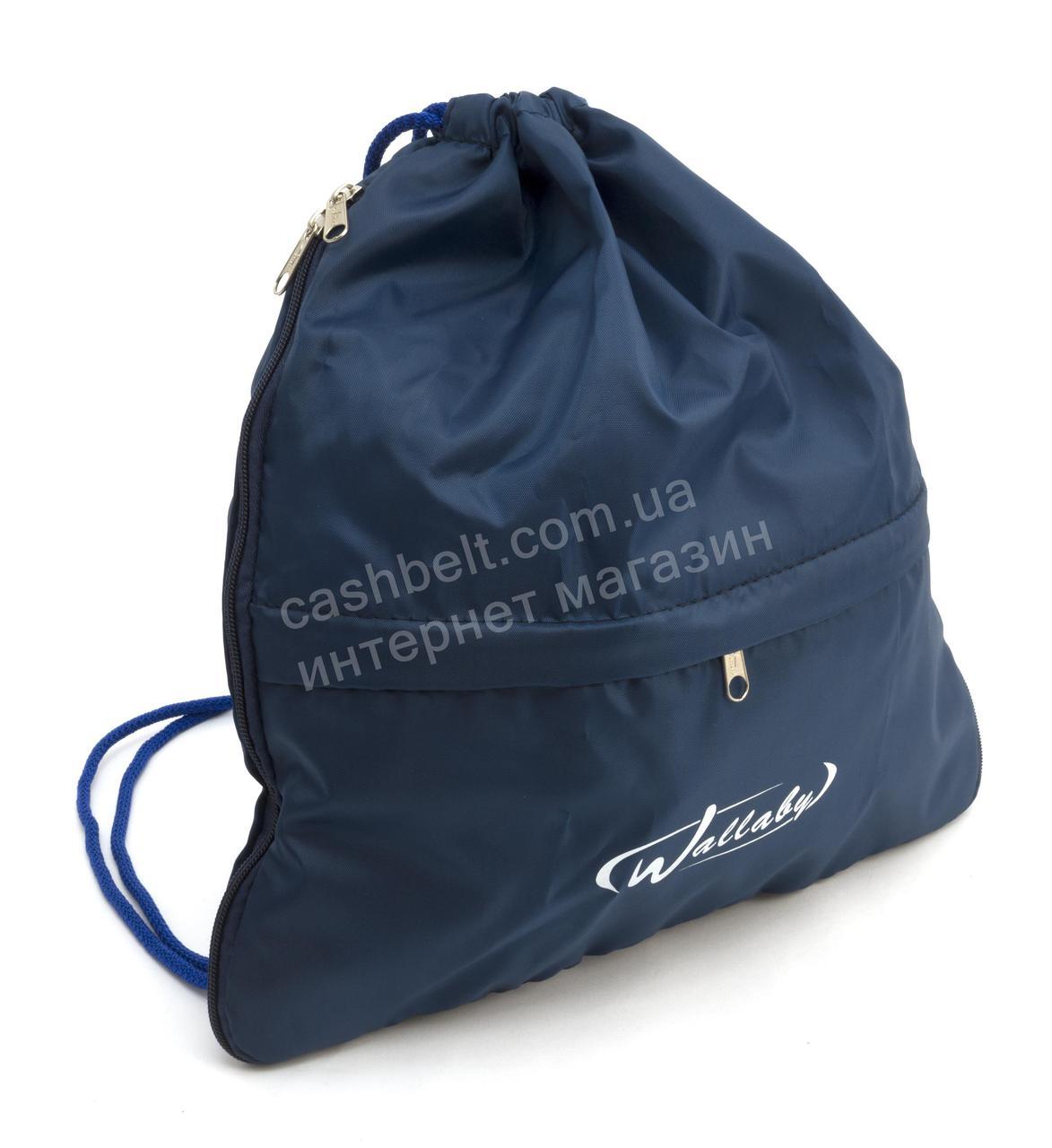 Спортивный мужской рюкзак для сменки WALLABY art. 2827 синий с расширением