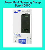 Внешний аккумулятор Power Bank Samsung Повер Банк 40000