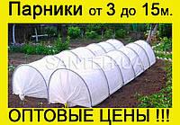 """Парник """"Подснежник"""" 4 метра (плотность 42)"""