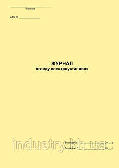 Журнал огляду електроустановок на АЗС