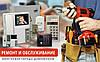 Ремонт и обслуживание многоквартирных домофонов