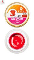 Гель-краска Фокс (FOX) для ногтей 003 (красный), 5 мл