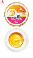 Гель-краска Фокс (FOX) для ногтей 005 (золото), 5 мл