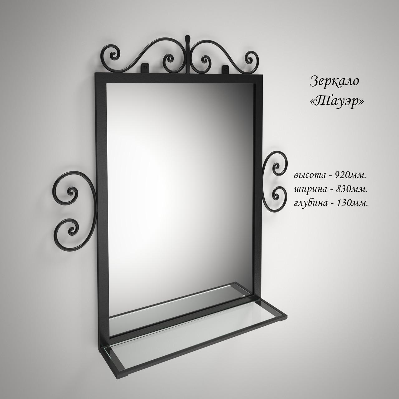 """Зеркало """"Тауэр""""."""
