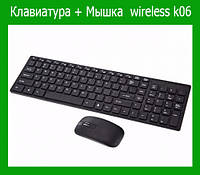 Клавиатура + Мышка  wireless k06!Акция