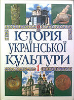 Історія української культури у 5 томах Том 4 Книга 1 на украинском языке
