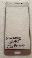 Стекло дисплея (экрана) для Samsung Galaxy J5 Prime G570   G570F   G570Y (золотой цвет)