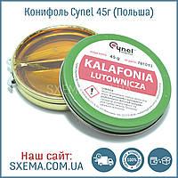 Канифоль сосновая Cynel Kalafonia 0,45г Польша
