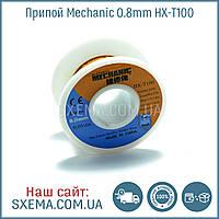 Припой для пайки оловянно-свинцовый Mechanic MCN806 55г 0.8мм