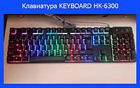Клавиатура KEYBOARD HK-6300 с подсветкой!Акция