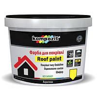 Краска акрил. для крыши  зеленый Kompozit 3л
