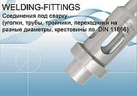 WELDING-FITTINGS Соединения, трубы, уголки, тройники под сварку из нерж. стали